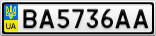 Номерной знак - BA5736AA