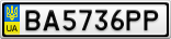 Номерной знак - BA5736PP