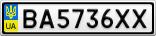 Номерной знак - BA5736XX