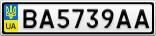 Номерной знак - BA5739AA