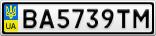 Номерной знак - BA5739TM