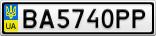 Номерной знак - BA5740PP