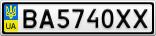 Номерной знак - BA5740XX