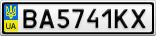 Номерной знак - BA5741KX