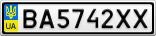 Номерной знак - BA5742XX