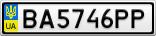 Номерной знак - BA5746PP