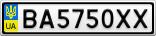 Номерной знак - BA5750XX