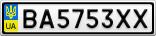 Номерной знак - BA5753XX