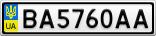 Номерной знак - BA5760AA