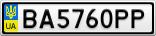 Номерной знак - BA5760PP