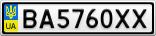 Номерной знак - BA5760XX