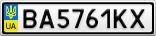 Номерной знак - BA5761KX