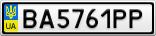 Номерной знак - BA5761PP