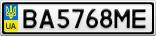 Номерной знак - BA5768ME