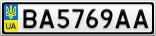 Номерной знак - BA5769AA