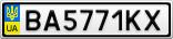 Номерной знак - BA5771KX