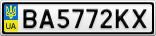 Номерной знак - BA5772KX