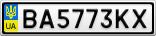 Номерной знак - BA5773KX