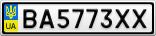 Номерной знак - BA5773XX