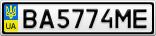 Номерной знак - BA5774ME