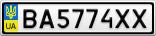 Номерной знак - BA5774XX