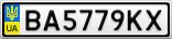 Номерной знак - BA5779KX