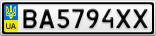 Номерной знак - BA5794XX