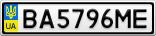 Номерной знак - BA5796ME