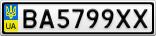 Номерной знак - BA5799XX