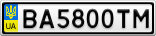 Номерной знак - BA5800TM
