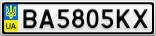 Номерной знак - BA5805KX
