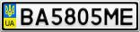 Номерной знак - BA5805ME