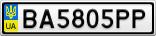 Номерной знак - BA5805PP