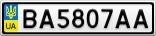Номерной знак - BA5807AA