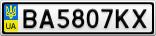 Номерной знак - BA5807KX