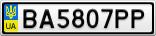 Номерной знак - BA5807PP