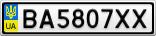 Номерной знак - BA5807XX