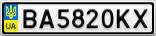 Номерной знак - BA5820KX