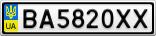 Номерной знак - BA5820XX
