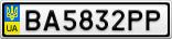 Номерной знак - BA5832PP