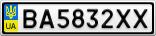 Номерной знак - BA5832XX