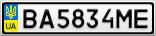 Номерной знак - BA5834ME