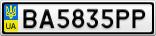 Номерной знак - BA5835PP