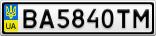 Номерной знак - BA5840TM
