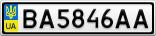 Номерной знак - BA5846AA