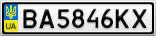 Номерной знак - BA5846KX