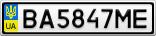 Номерной знак - BA5847ME