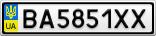 Номерной знак - BA5851XX