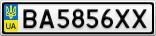 Номерной знак - BA5856XX