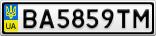 Номерной знак - BA5859TM